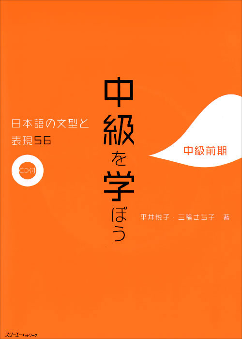 Studying at the Intermediate Level: 56 Japanese Sentence Patterns and Expressions (+ CD) the silent world of nicholas quinn intermediate level