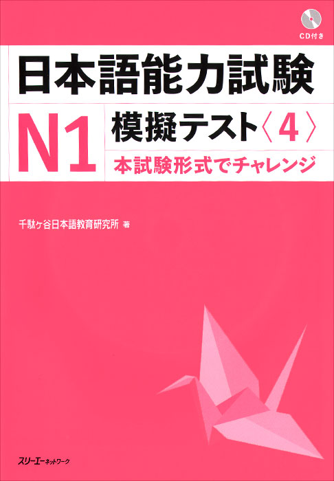 Japanese-Language Proficiency Test 4, №1 (+ CD) the mirror test