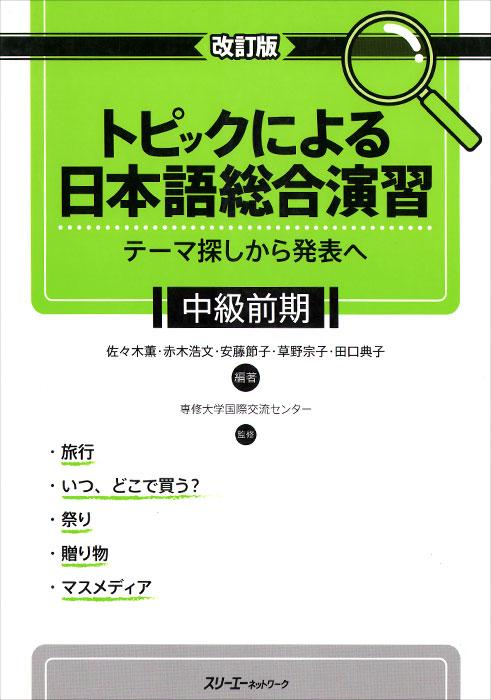 Kaitei Ban: Topikku niyoru Nihongo Sogo Enshu: Comprehensive Japanese Practice doko ds08fu
