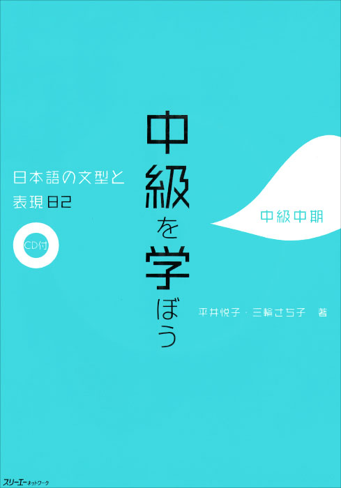 Studying at the Intermediate Level: 82 Japanese Sentence Patterns and Expressions (+ CD)