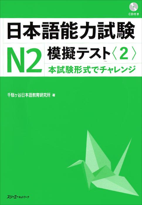 The Japanese Language: Proficiency Test N2: Mock Test 2 (+ CD) tomomatsu etsuko fukushima sachi nakamura kaori the japanese language proficiency test 3 grammar