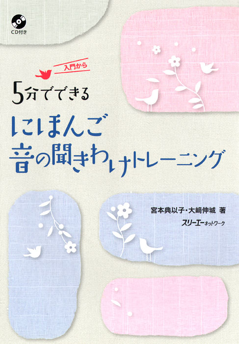 5 Fun De Dekiru Nihongo Kikiwake Training: Japanese Study Book (+ CD) laurent m abecassis update to 3ds max 4 training cd