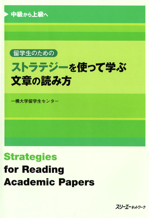 Strategies for Reading Academic Papers reading strategies