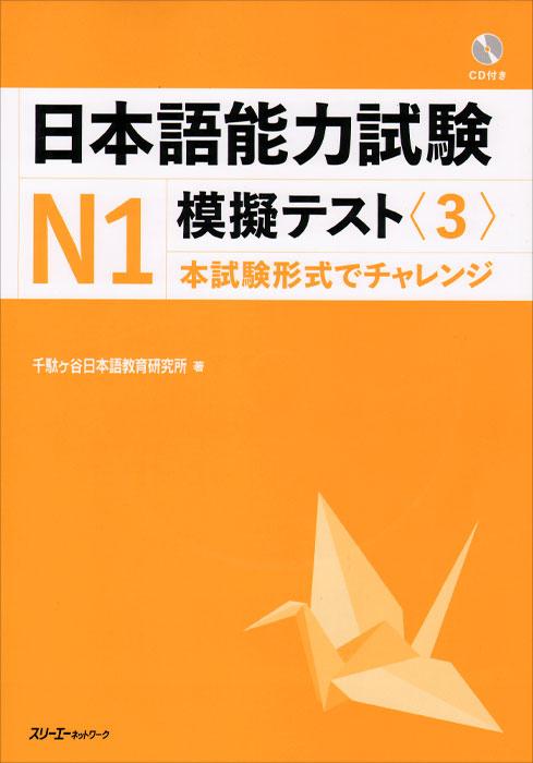Nihongo Noryoku Shiken N1 Mogi Tesuto: Japanese Language Proficiency: Test N1: Mock Test (+ CD) the japanese language proficiency test n1 mock test 1 тренировочные тесты jlpt n1 часть 1 cd книга на японском языке