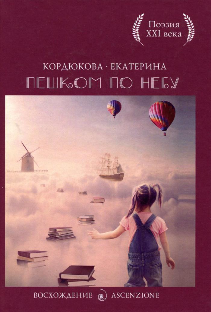 Екатерина Кордюкова Пешком по небу зачем небу зеркало