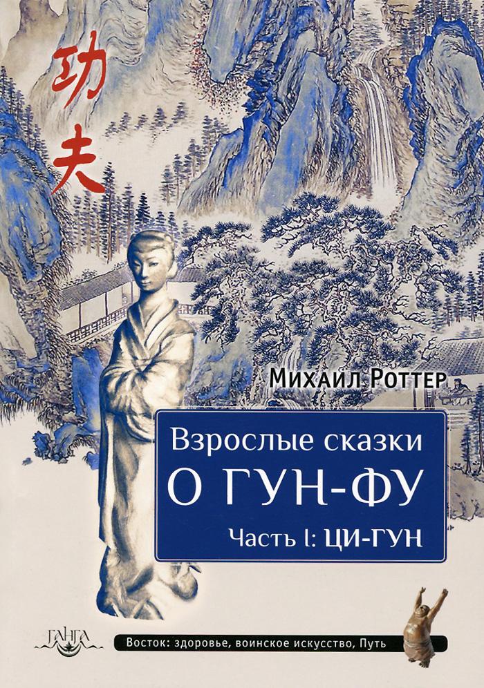 Взрослые сказки о Гун-Фу. Часть 1. Ци-Гун. Михаил Роттер