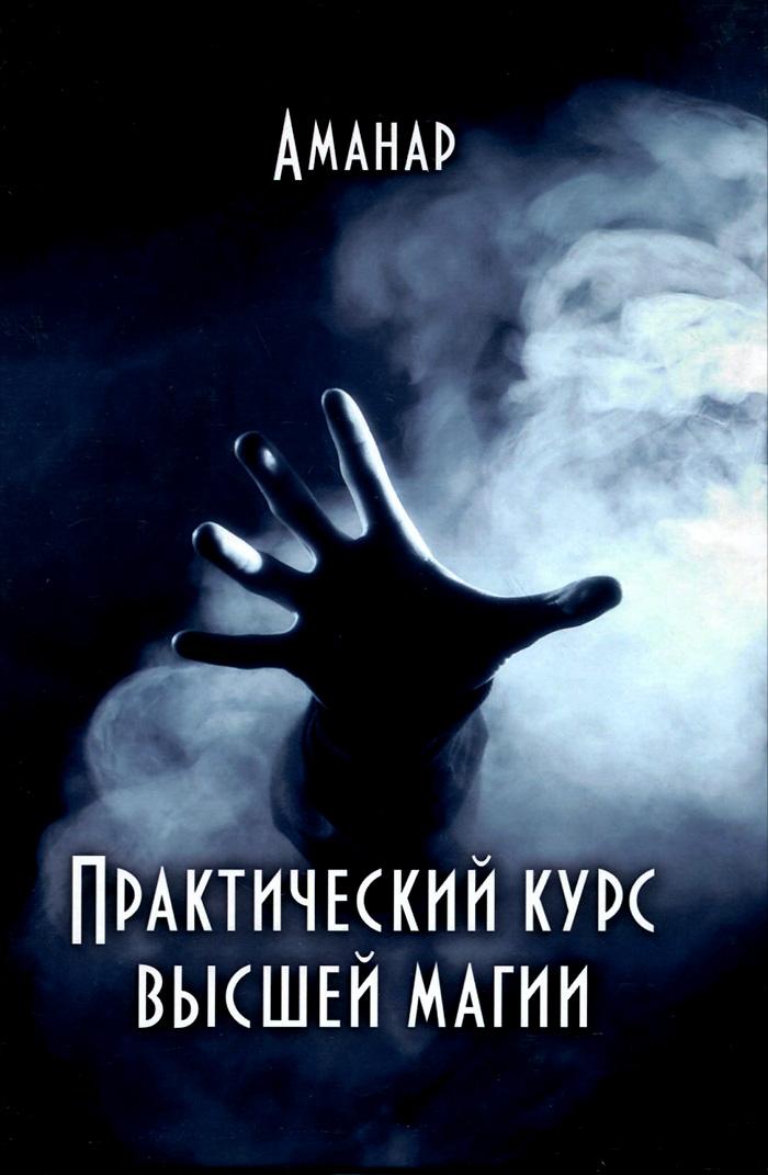 Аманар Практический курс высшей магии ISBN: 978-5-88875-300-2 источник магии