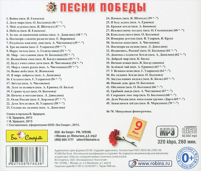 Песни Победы (mp3) Би Смарт