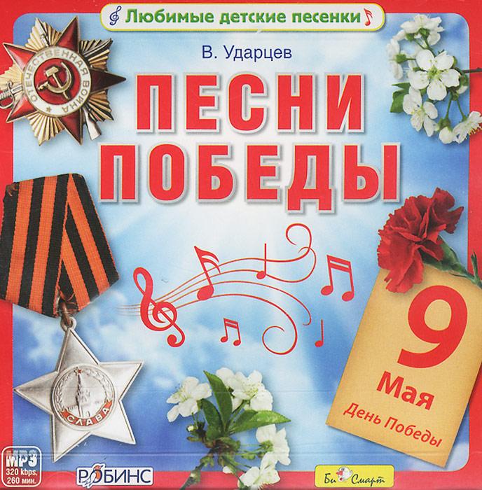 Песни Победы (mp3)