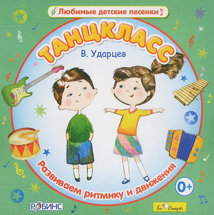 Zakazat.ru: Танцкласс. Развиваем ритмику и движения