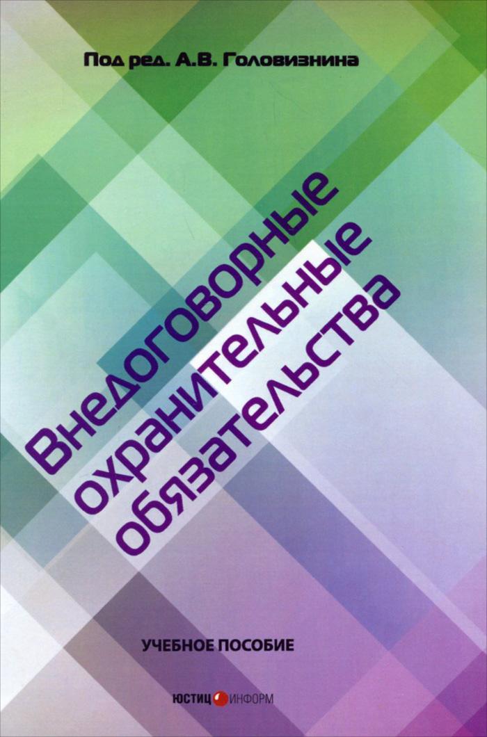 Внедоговорные охранительные обязательства. Учебное пособие ISBN: 978-5-7205-1253-8 в в нескоромных оптимизация в геологоразведочном производстве учебное пособие