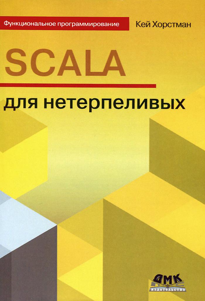 Кей Хорстман SCALA для нетерпеливых кей хорстманн scala для нетерпеливых
