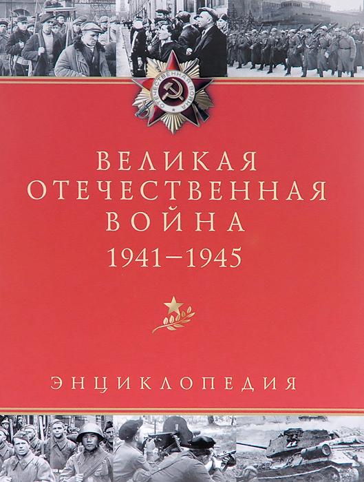 Великая Отечественная война. 1941-1945. Энциклопедия летопись российского кино 1930 1945