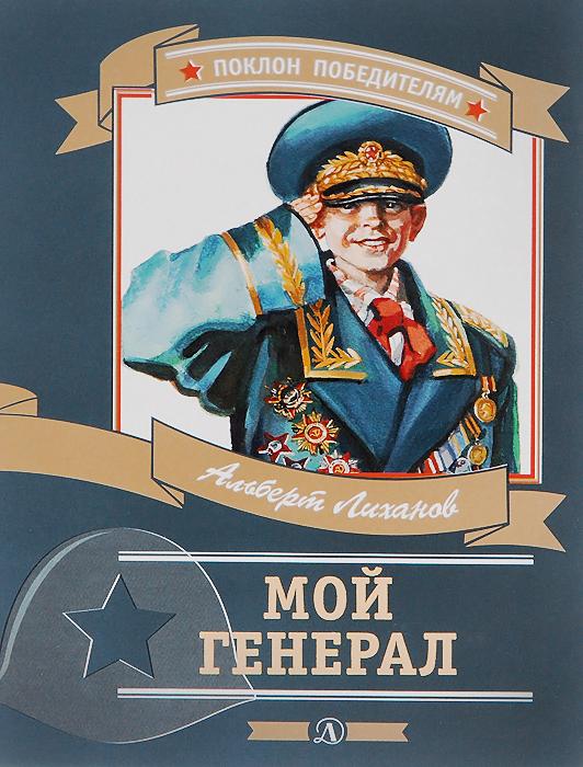 Альберт Лиханов Мой генерал лиханов а мой генерал роман для детей