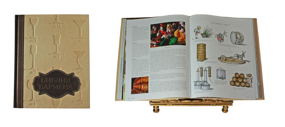 Библия бармена (подарочное издание) все о напитках