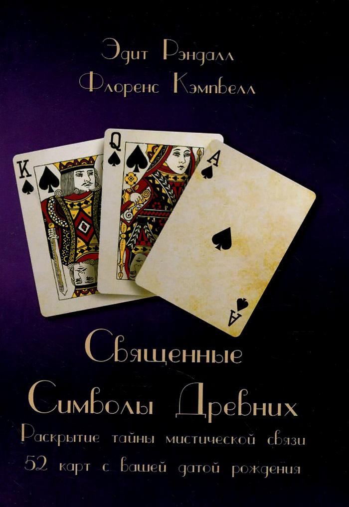 Священные символы древних. Раскрытие тайны мистической связи 52 карт с вашей датой рождения. Эдит Рэндалл, Флоренс Кэмпбелл