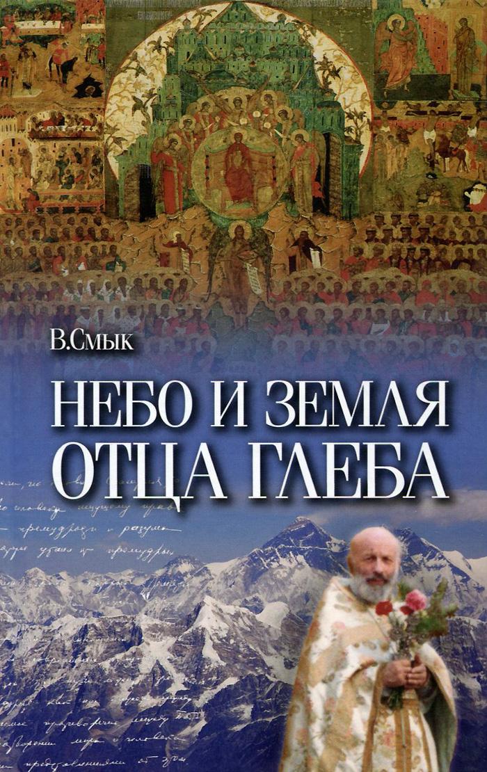 В. Смык Небо и Земля отца Глеба сочинения глеба успенского том 3