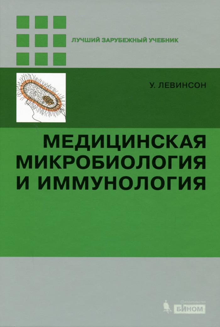 У. Левинсон Медицинская микробиология и иммунология камышева к с основы микробиологии и иммунологии