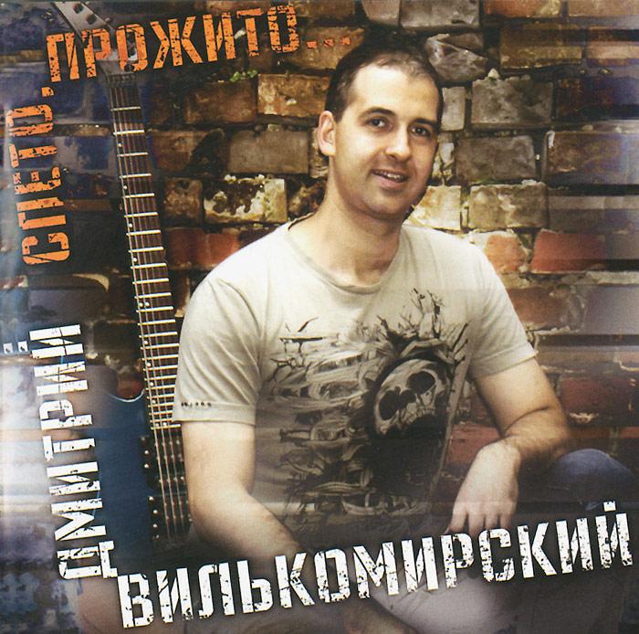 Дмитрий Вилькомирский Дмитрий Вилькомирский. Спето, прожито... чайник orion чэ с01