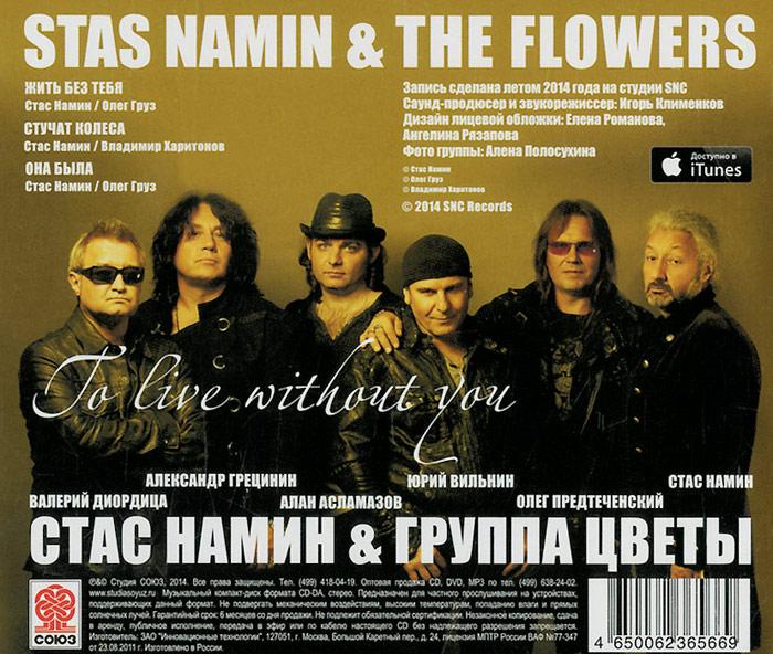 Стас Намин&Группа Цветы.  Жить без тебя Концерн