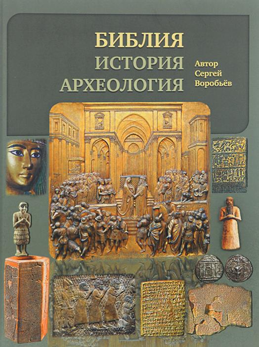 Сергей Воробьев Библия, история, археология купить в спб библию бармена