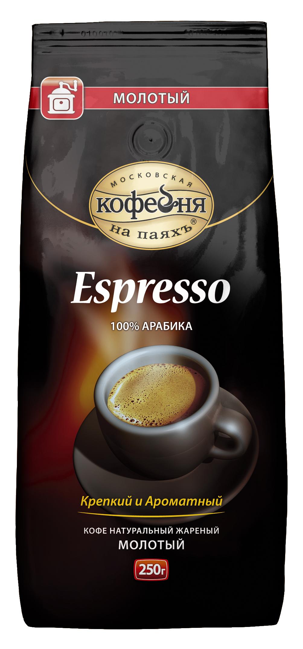 Московская кофейня на паяхъ Espresso кофе молотый, 250 г