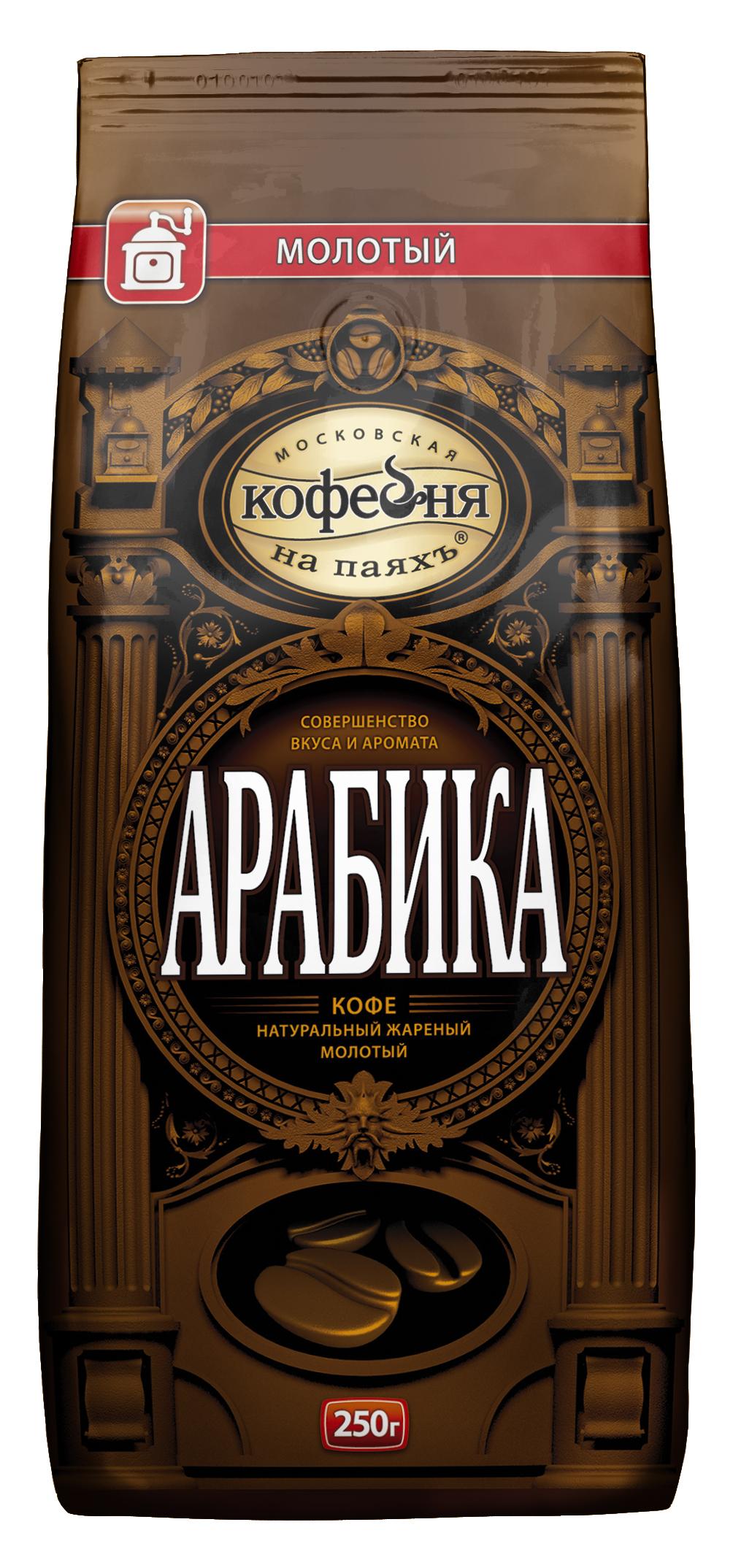 Московская кофейня на паяхъ Арабика кофе молотый, 250 г