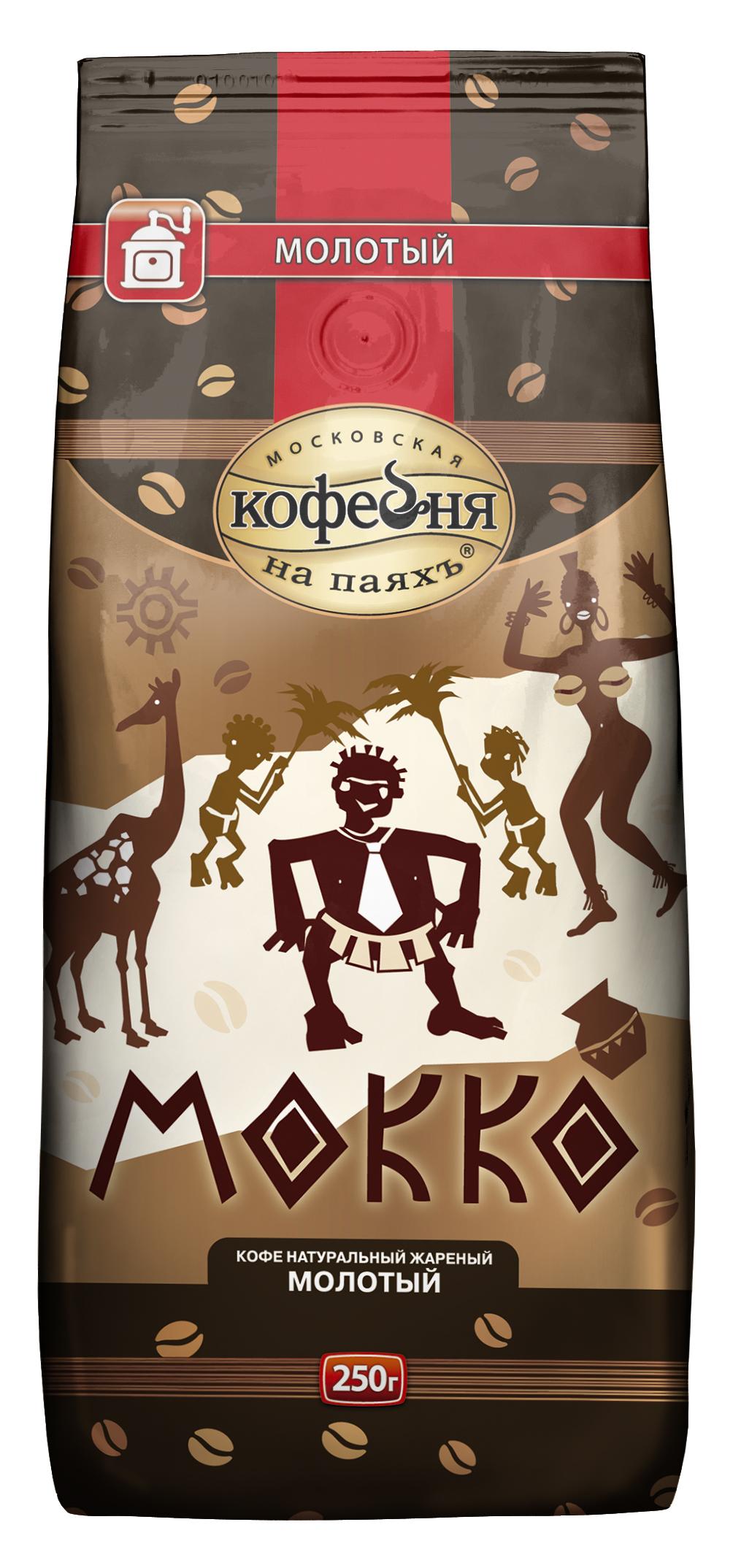Московская кофейня на паяхъ Мокко кофе молотый, 250 г4601985002094