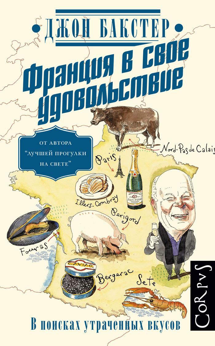 Франция в свое удовольствие. В поисках утраченных вкусов о кларе и роберте шуманах книгу