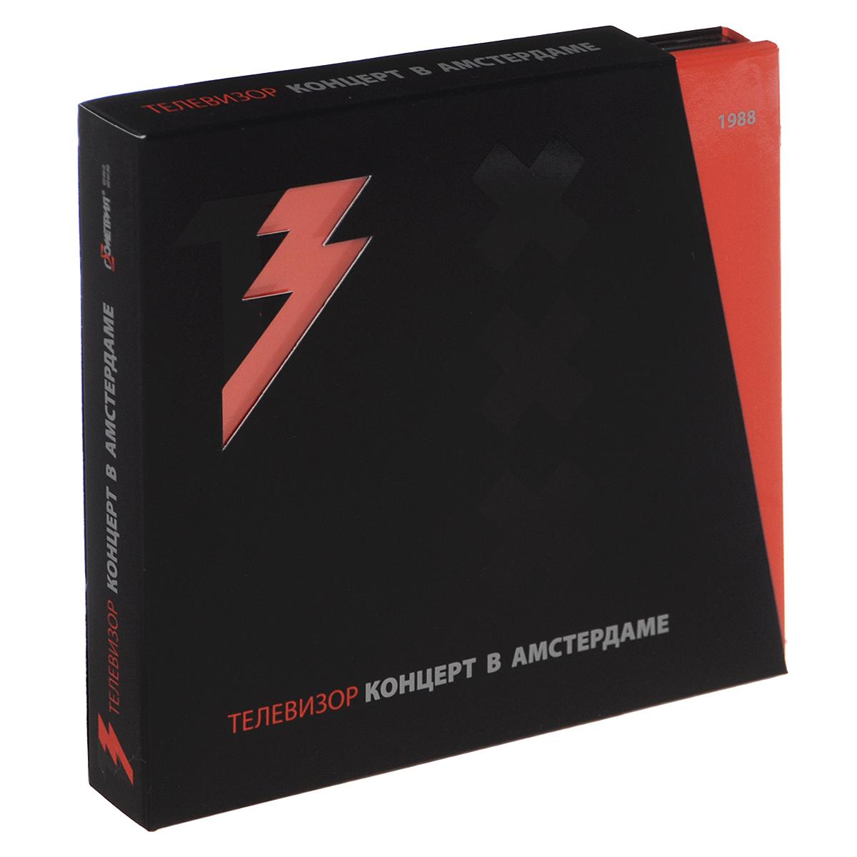 Телевизор. Концерт в Амстердаме (CD + DVD)