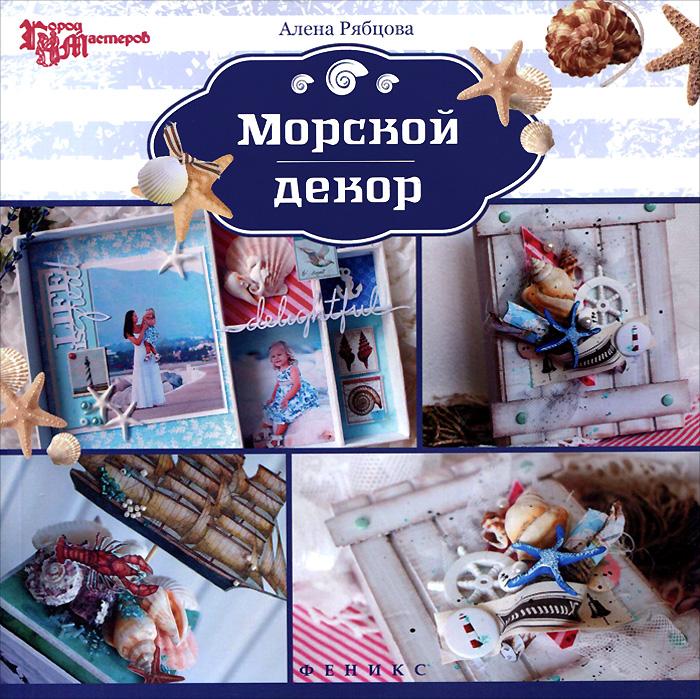 Алена Рябцова Морской декор алена рябцова бохо