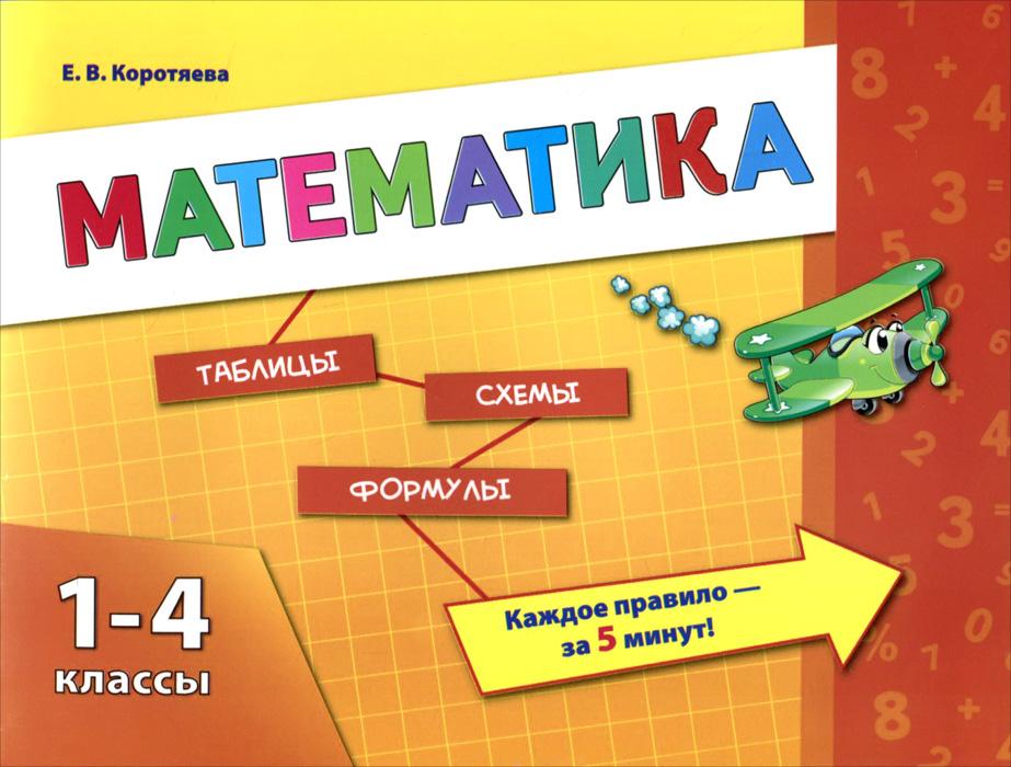 Е. В. Коротяева Математика. 1-4 классы французский для школьников 1 4 классы cdpc