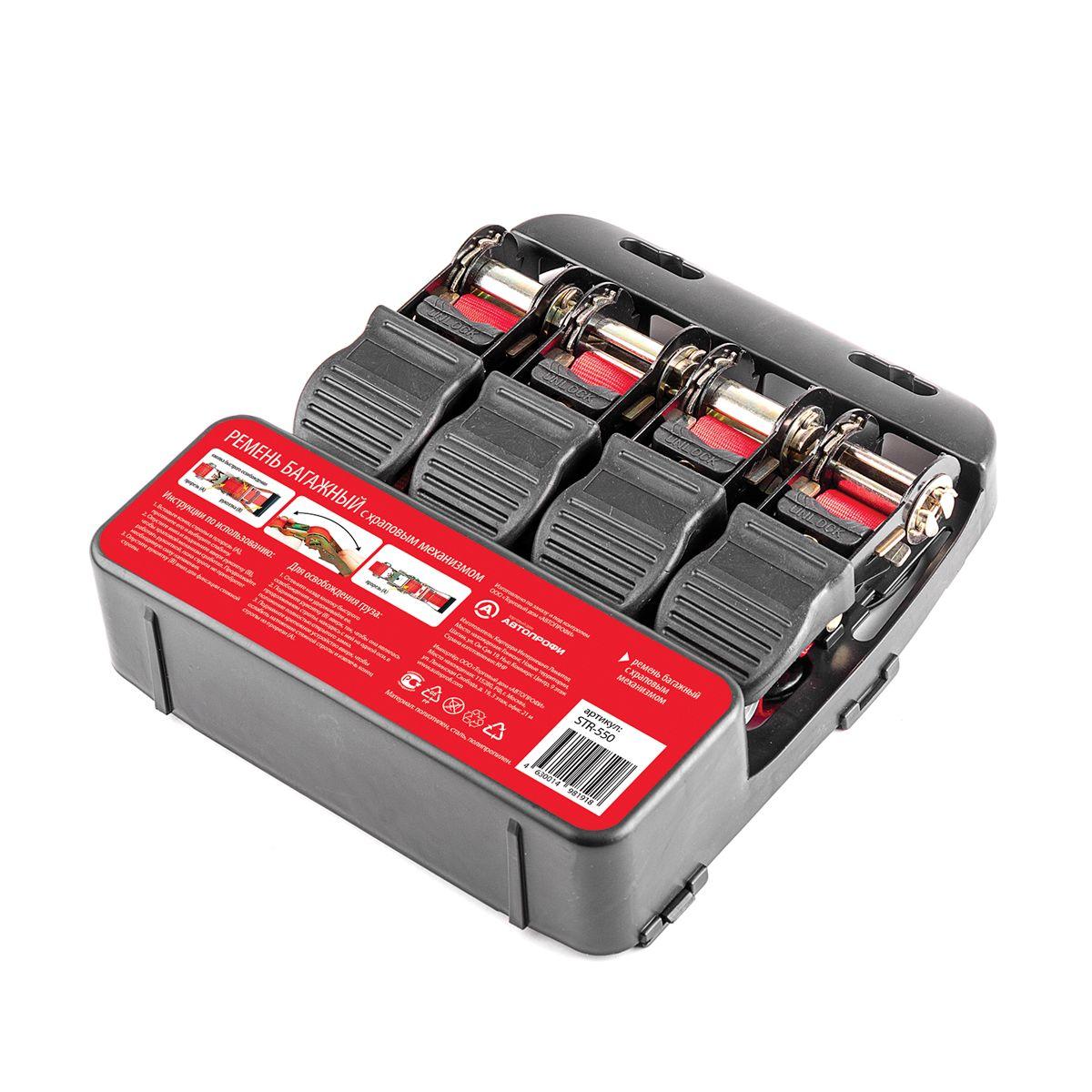 Ремень багажный Autoprofi, с храповым механизмом, 2,5 см, 4,5 м, 4 штSTR-550Стяжки для крепления груза Autoprofi позволят зафиксировать даже негабаритный багаж и предотвратить его повреждение при перевозке. Они могут применяться как в автомобиле, так и в остальных транспортных средствах. Кроме того, стяжки находят широкое применение в хозяйственно-бытовых нуждах. Например, с помощью стяжек груза можно закрепить багажник на автомобиле, сноуборд, доски для серфинга, строительный материал и многое другое.Длина: 4,5 м.Ширина: 2,5 см.Прочность на разрыв: 550 кг.