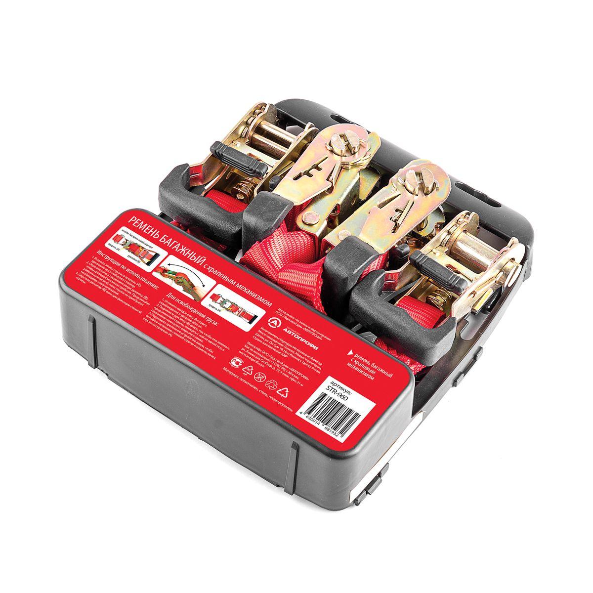 Ремень багажный Autoprofi, с храповым механизмом, 2,7 см, 4,5 м, 2 штSTR-960Стяжки для крепления груза Autoprofi позволят зафиксировать даже негабаритный багаж и предотвратить его повреждение при перевозке. Они могут применяться как в автомобиле, так и в остальных транспортных средствах. Кроме того, стяжки находят широкое применение в хозяйственно-бытовых нуждах. Например, с помощью стяжек груза можно закрепить багажник на автомобиле, сноуборд, доски для серфинга, строительный материал и многое другое.Длина: 4,5 м.Ширина: 2,7 см.Прочность на разрыв: 960 кг.