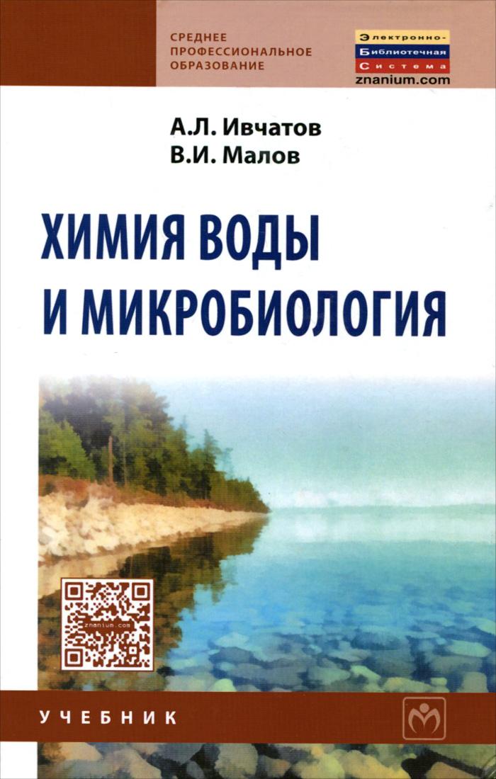 А. Л. Ивчатов, В. И. Малов Химия воды и микробиология. Учебник