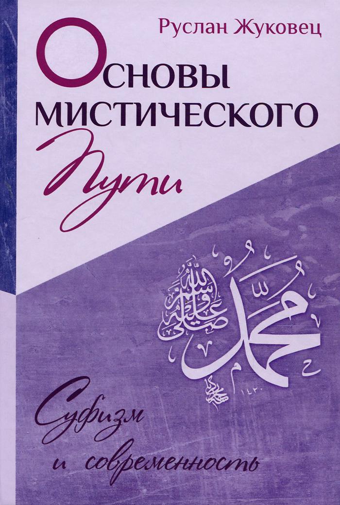 Руслан Жуковец. Основы мистического пути