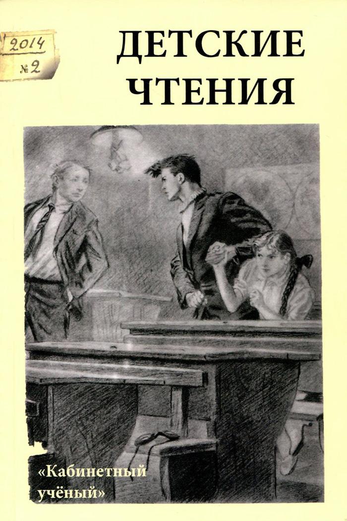 Детские чтения. Альманах, №2(006), 2014 запонки