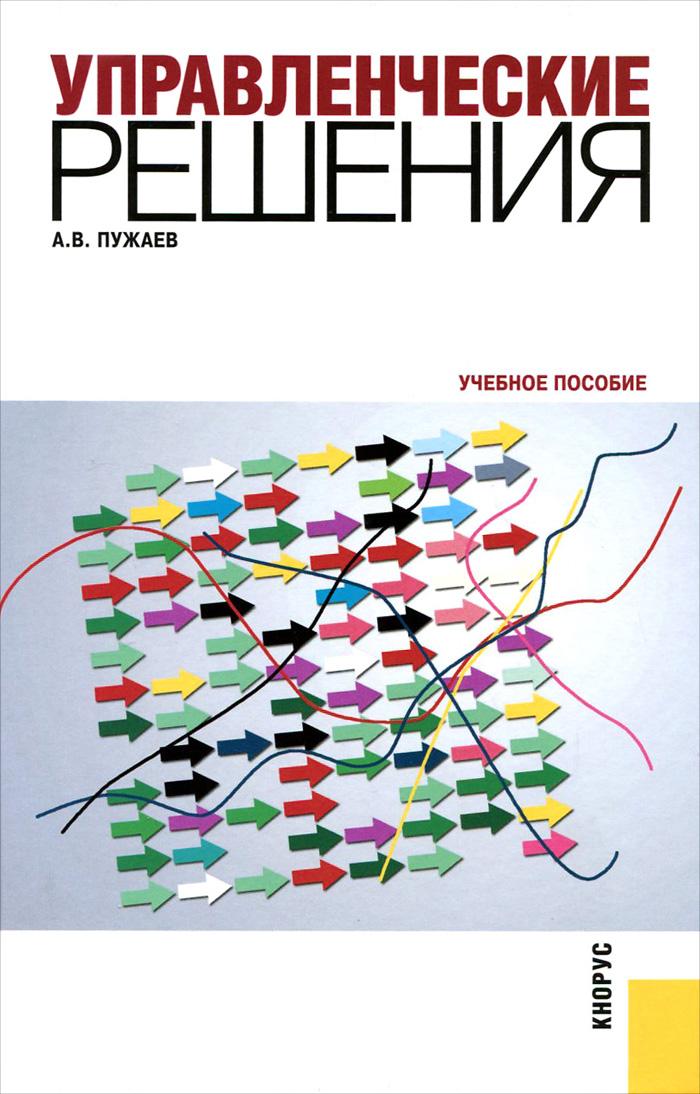А. В. Пужаев Управленческие решения. Учебное пособие мозговые штурмы в коллективном принятии решений