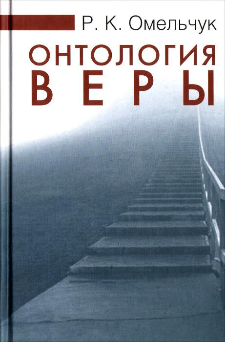 Р. К. Омельчук Онтология веры вера образованных людей символ веры с толкованием