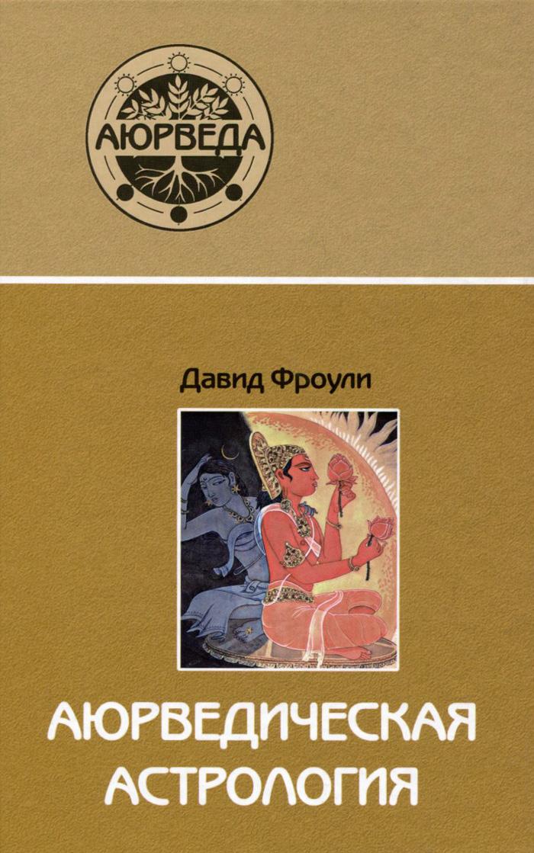 Давид Фроули Аюрведическая астрология. Самоисцеление по звездам  ведическая астрология вводный курс