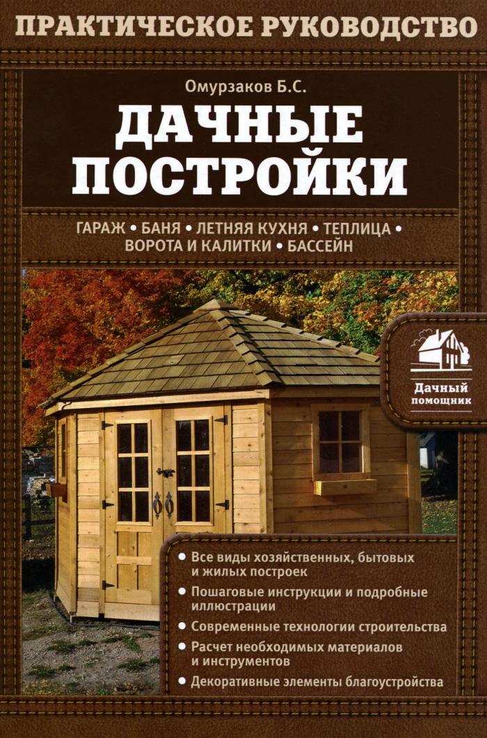 Б.С. Омурзаков Дачные постройки почом теплицу и где