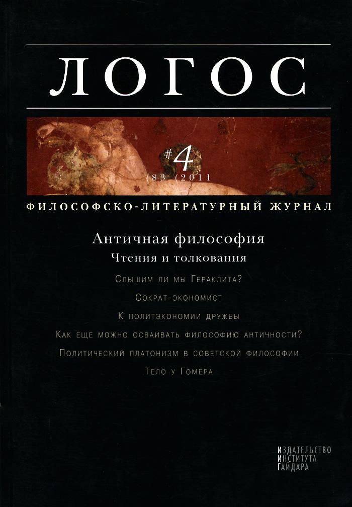 Логос, № 4(83), 2011 философия дружбы