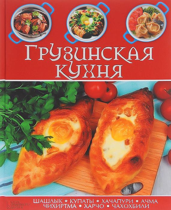 Грузинская кухня иван расстегаев грузинская кухня