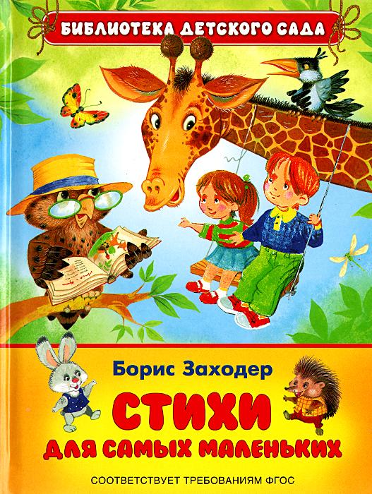 Борис Заходер Борис Заходер. Стихи для самых маленьких ISBN: 978-5-353-07149-5