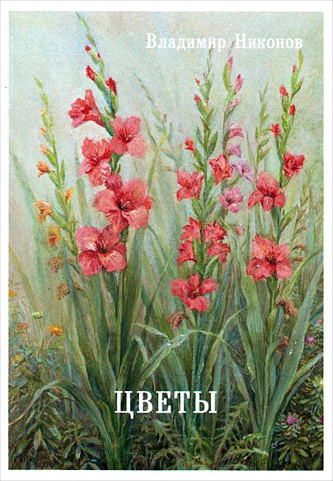 Цветы. Выпуск 4 (набор из 15 открыток) yfyjrthfvbre форсан в кировограде