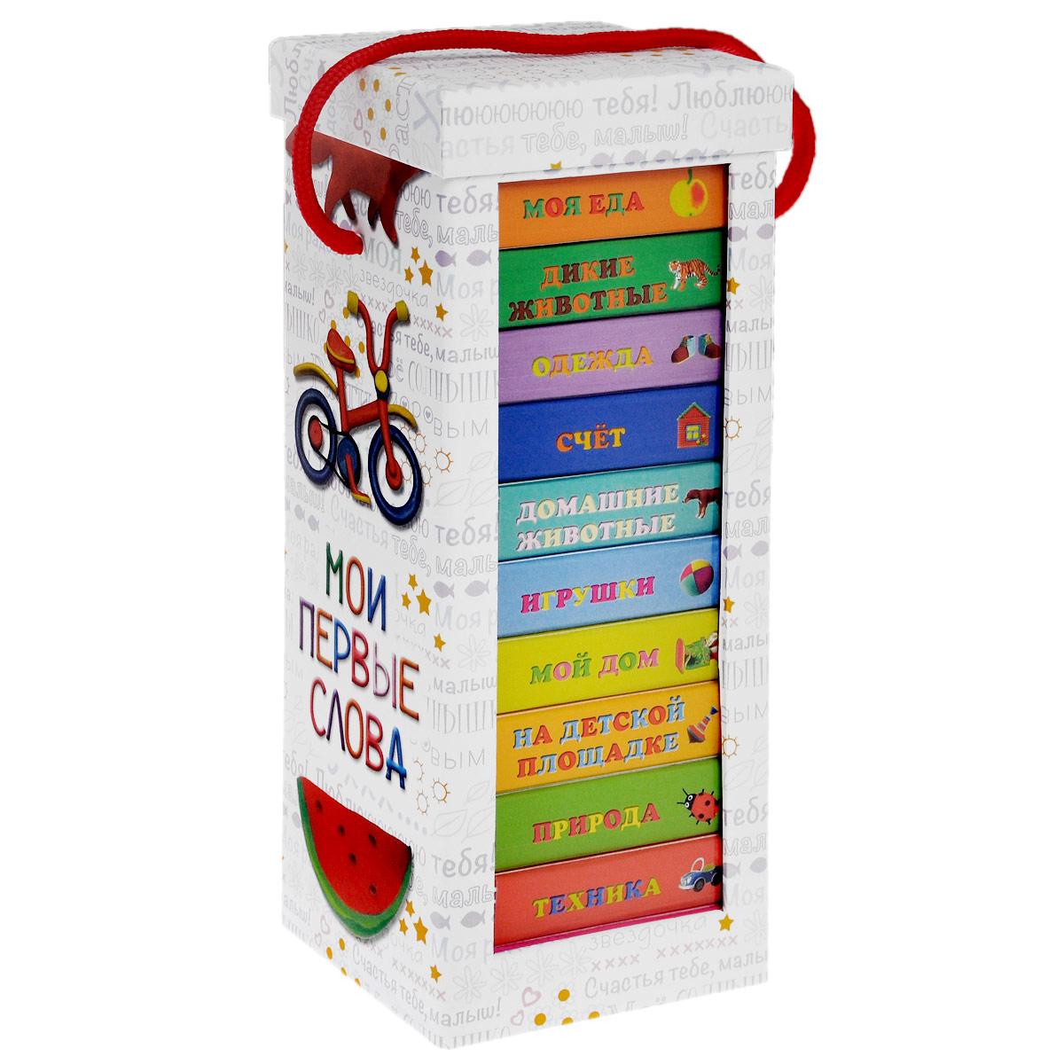 Мои первые слова (комплект из 12 книг) книги вако комплект книг мои первые вопросы и ответы 4