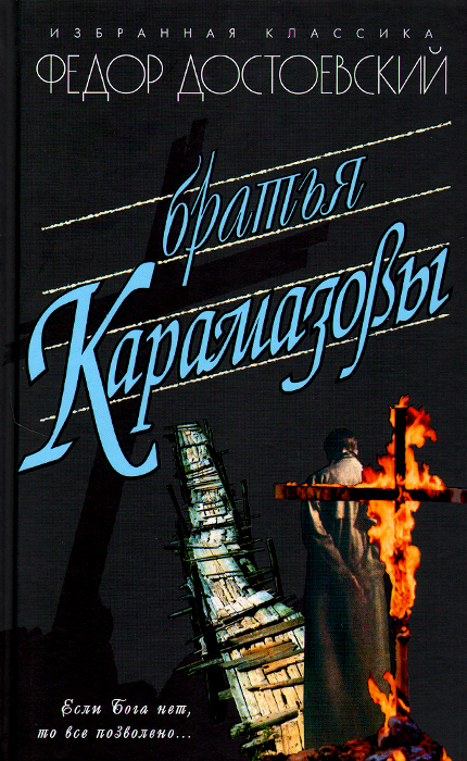 Федор Достоевский Братья Карамазовы братья щербаковы ловля на незацепляйки