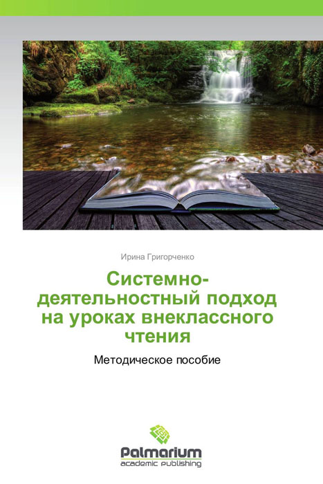 Системно-деятельностный подход на уроках внеклассного чтения каталог учебной литературы