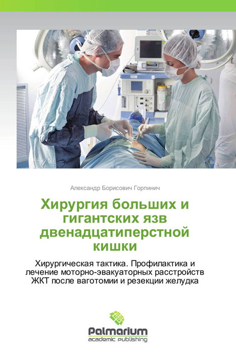 Хирургия больших и гигантских язв двенадцатиперстной кишки терапевтическая эндоскопия желудочно кишечного тракта атлас