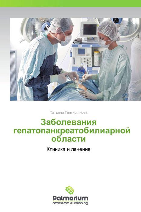 Заболевания гепатопанкреатобилиарной области